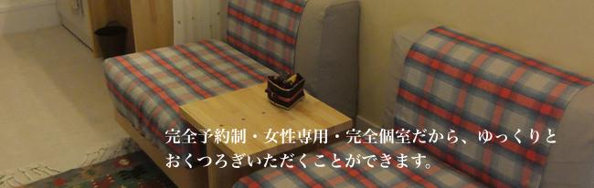 埼玉県川口市のエステ プティ リーフ サロンのご案内