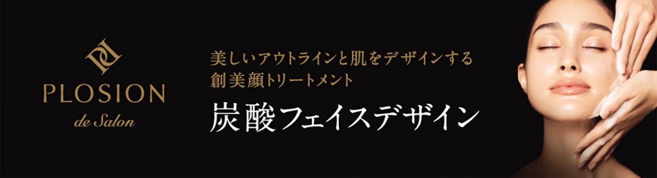 埼玉県川口市のエステ プティ リーフ 炭酸フェイスデザインのご案内