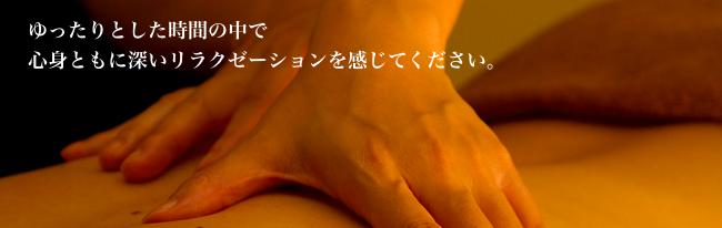 埼玉県川口市のエステ プティ リーフ リンパマッサージのご案内