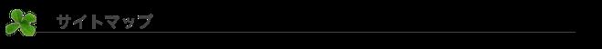 埼玉県川口市のエステ プティ リーフ サイトマップ