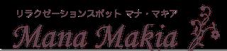 マナ・マキア|埼玉県 さいたま市のフェイシャルエステ(宮原・東大宮・土呂・日進・上尾)